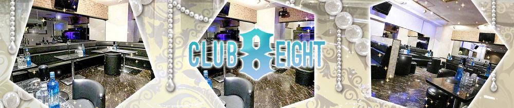 club Eight[クラブ エイト] 大宮 キャバクラ TOP画像