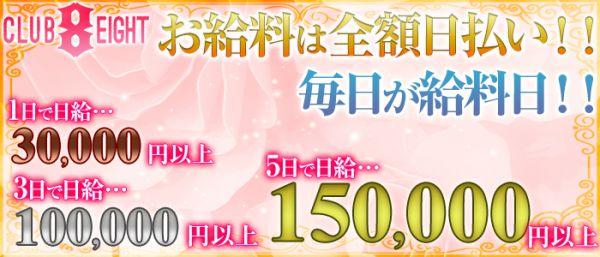 club Eight[クラブ エイト](西川口キャバクラ)のバイト求人・体験入店情報