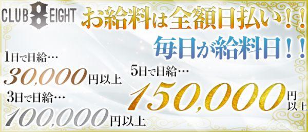 club Eight[クラブ エイト](大宮キャバクラ)のバイト求人・体験入店情報