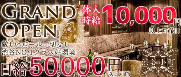 渋谷小町(渋谷キャバクラ)のバイト求人・体験入店情報