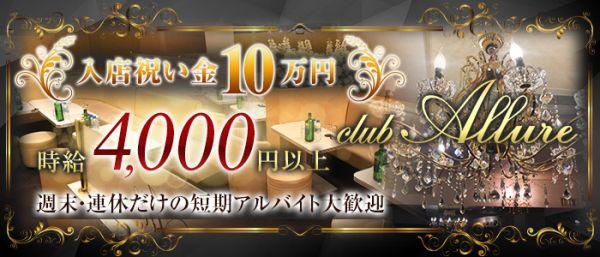 Club Allure[クラブ アリュール](木更津キャバクラ)のバイト求人・体験入店情報