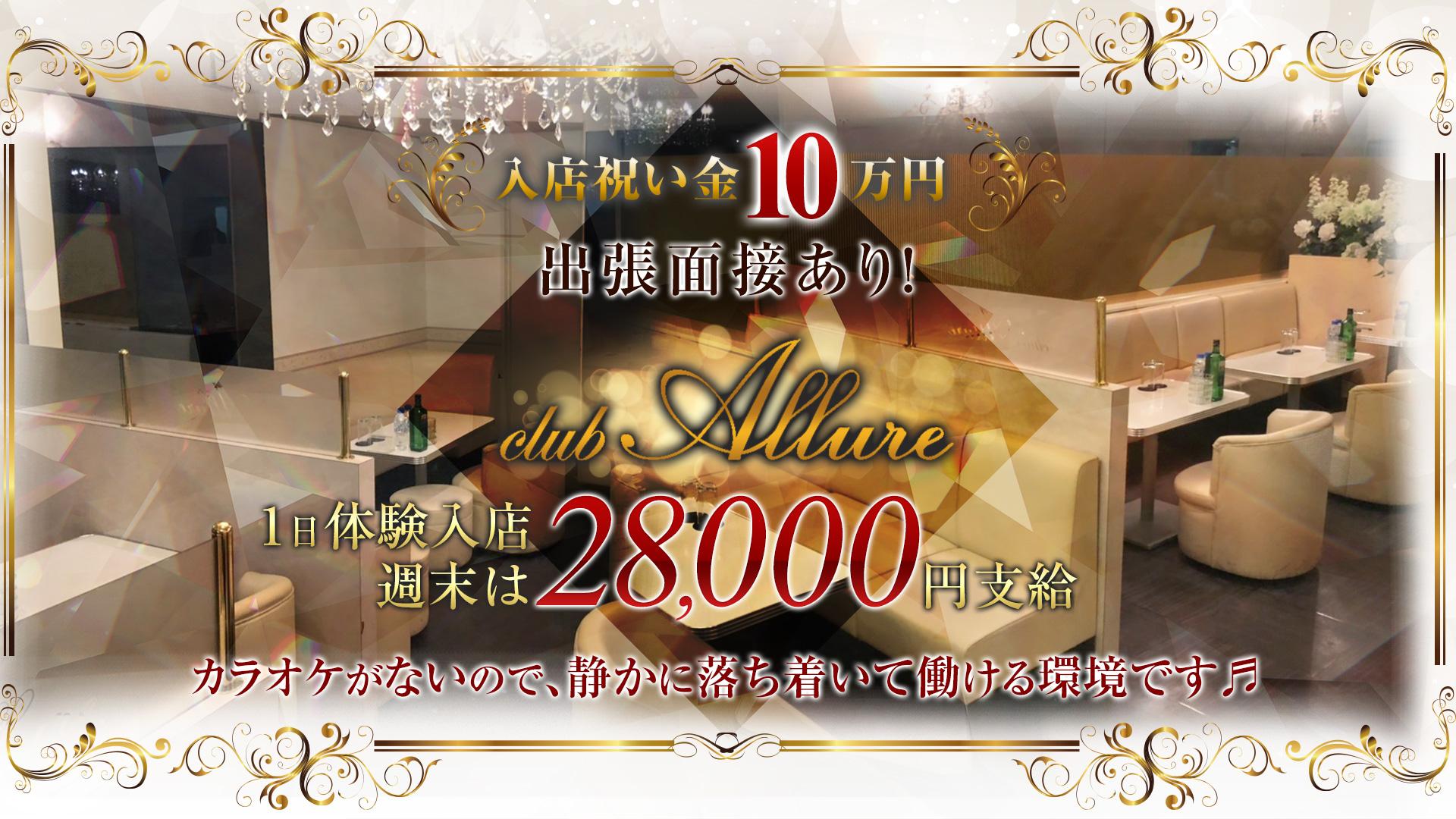 Club Allure[クラブ アリュール] 木更津 キャバクラ TOP画像