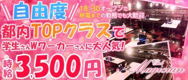 Club Magician [マジシャン](高田馬場キャバクラ)のバイト求人・体験入店情報