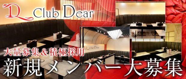 CLUB Dear[ディア] バナー