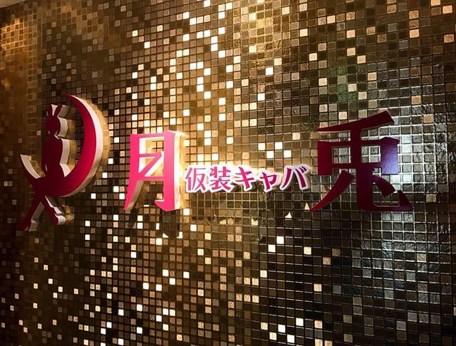 仮装キャバ★月兎[ゲット](高田馬場キャバクラ)のバイト求人・体験入店情報Photo5