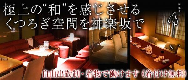 神楽坂[ゆい](神楽坂キャバクラ)のバイト求人・体験入店情報