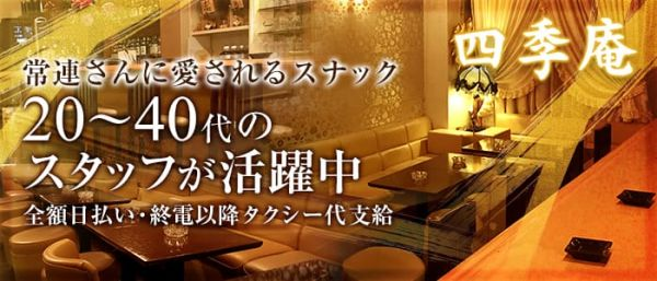 四季庵[シキアン](二子玉川キャバクラ)のバイト求人・体験入店情報