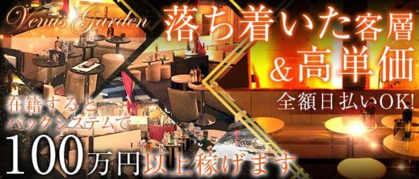 VENUS GARDEN[ビーナスガーデン]  (神田キャバクラ)のバイト求人・体験入店情報