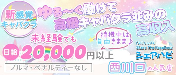 Girl's Cafe シェアハピ(西川口キャバクラ)のバイト求人・体験入店情報