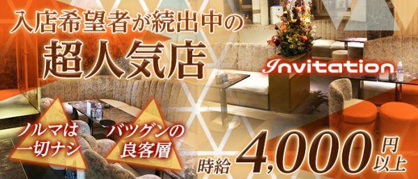 Invitation[インビテーション](赤坂キャバクラ)のバイト求人・体験入店情報