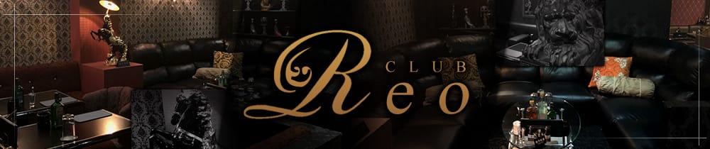 CLUB Reo[レオ] TOP画像
