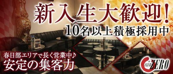 CLUB ZERO[クラブゼロ](春日部キャバクラ)のバイト求人・体験入店情報