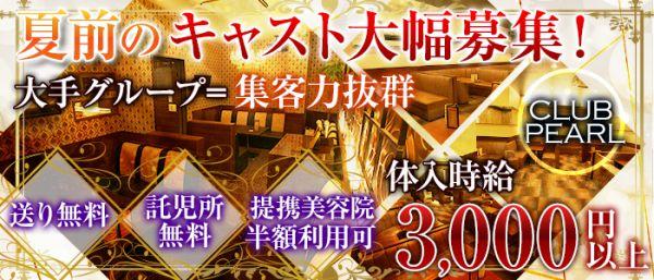 CLUB真珠[クラブ パール](西武秩父キャバクラ)のバイト求人・体験入店情報
