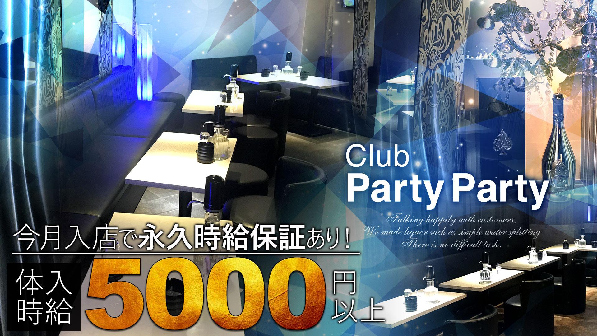 私服キャバクラ Club Party Party[パーティーパーティー] 川越 キャバクラ TOP画像
