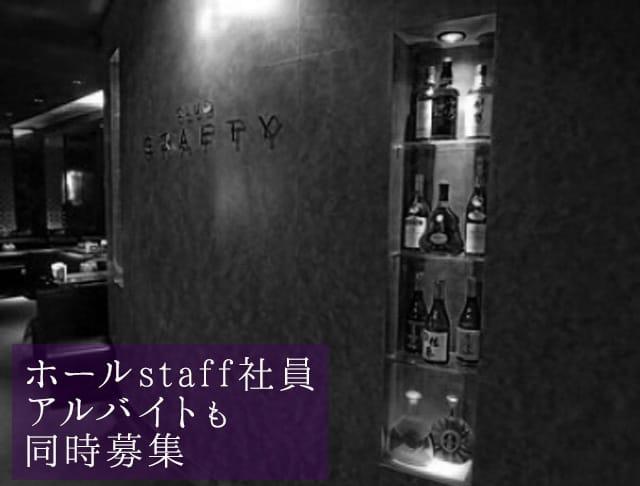 CLUB GRAFTY[クラブグラフティ](千葉キャバクラ)のバイト求人・体験入店情報Photo5