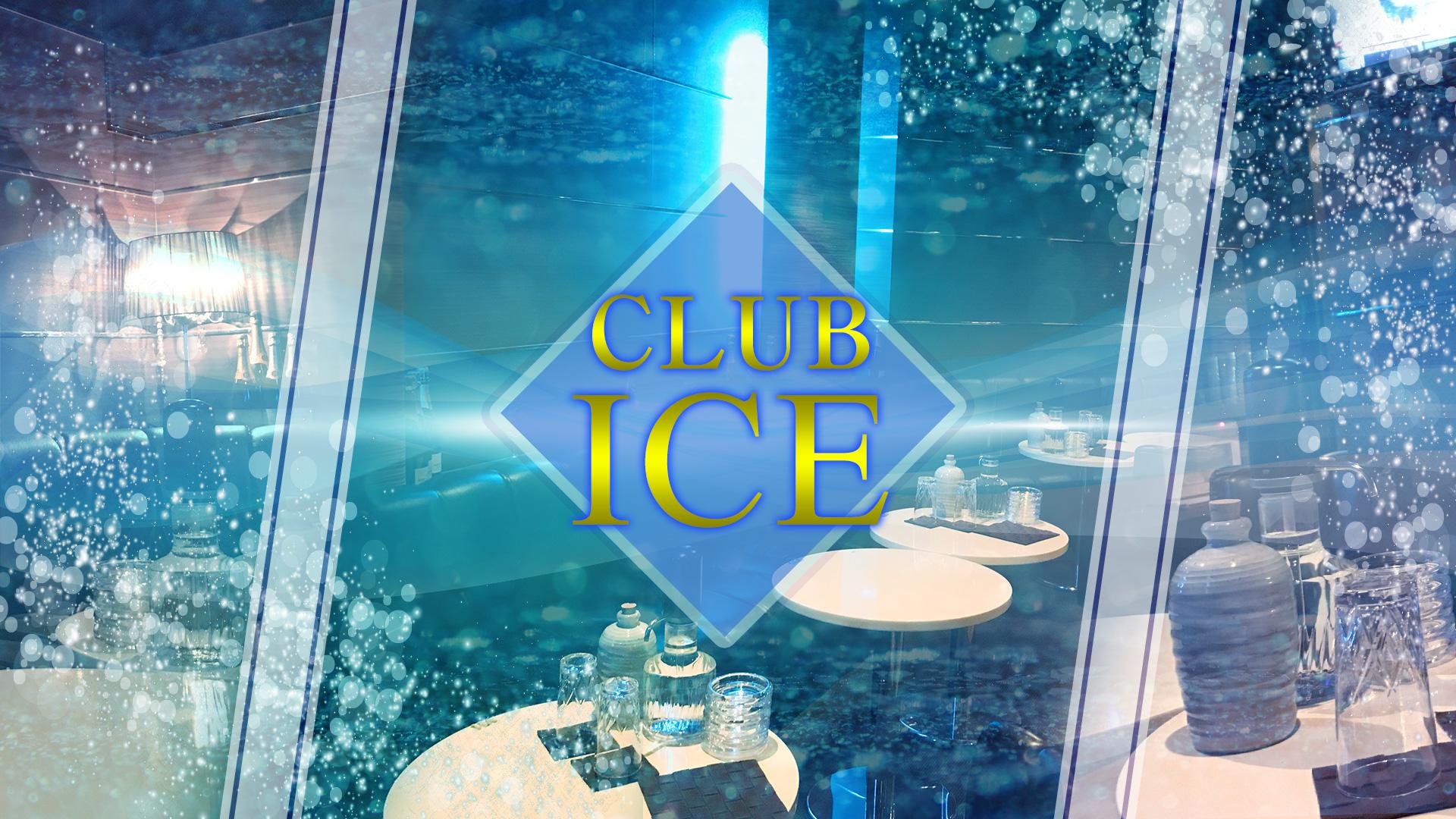 CLUB ICE[クラブ アイス] 大宮 キャバクラ TOP画像