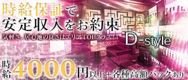 d-style[ディースタイル](久喜キャバクラ)のバイト求人・体験入店情報