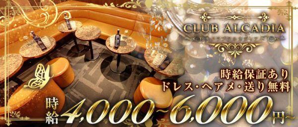 CLUB ALCADIA[クラブ アルカディア](多摩センターキャバクラ)のバイト求人・体験入店情報