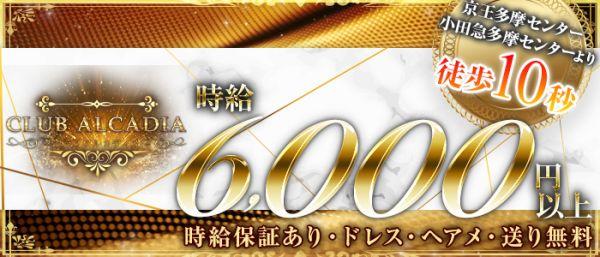 CLUB ALCADIA[クラブ アルカディア](立川キャバクラ)のバイト求人・体験入店情報