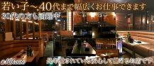 Lounge MIKADO[ミカド] バナー