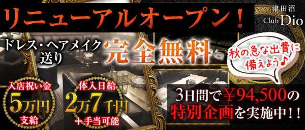 Dio[ディオ](津田沼キャバクラ)のバイト求人・体験入店情報