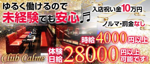Calme[カルム]木更津店(栄町キャバクラ)のバイト求人・体験入店情報