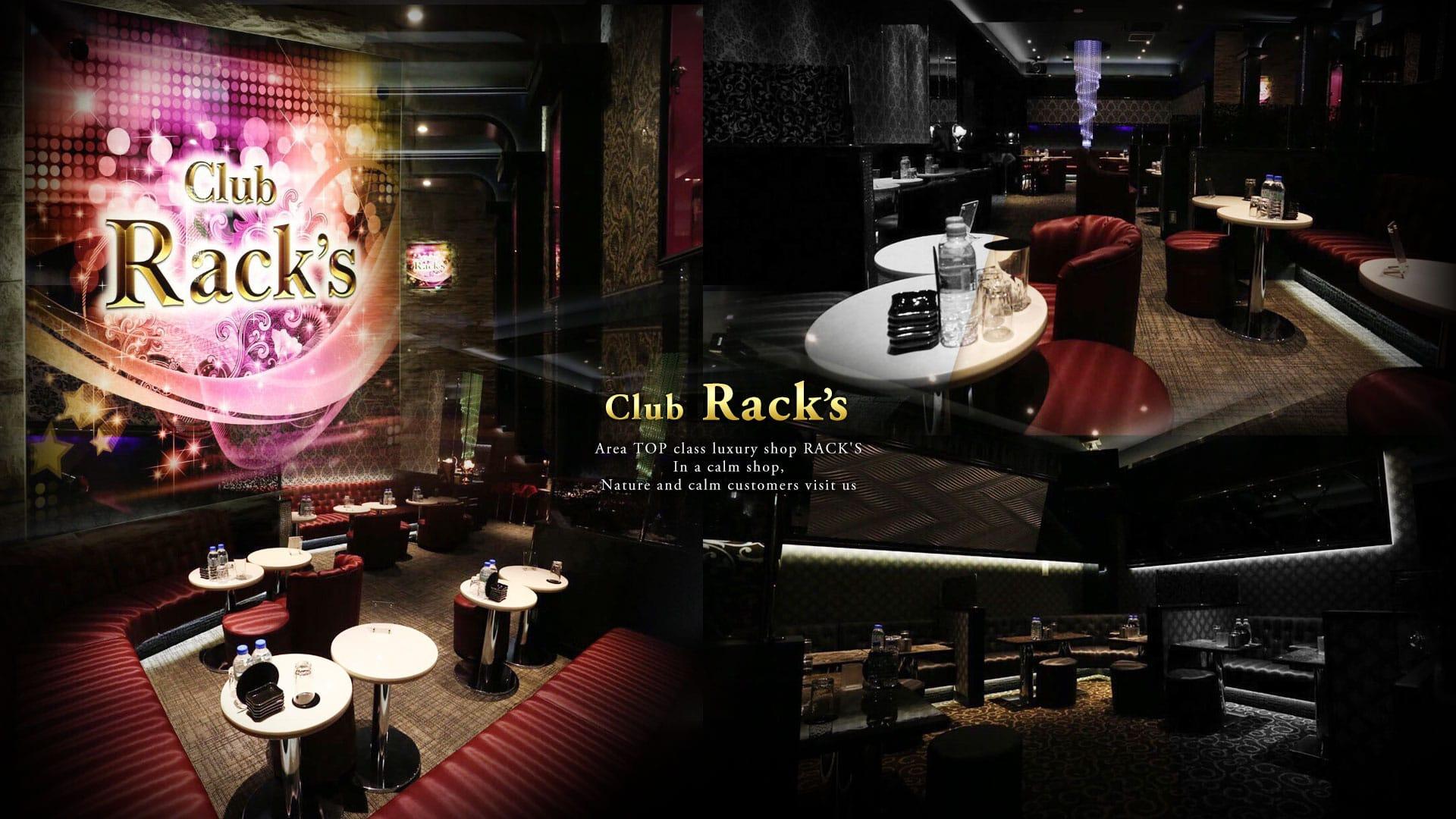 CLUB RACK'S[クラブ ラックス] TOP画像