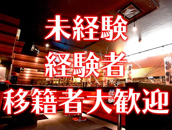 club DEAREST[クラブ ディアレスト](大宮キャバクラ)のバイト求人・体験入店情報Photo1