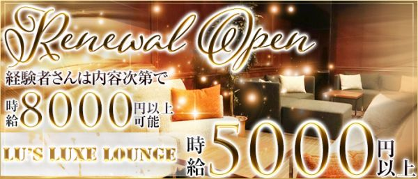 Lu's Luxe Lounge[ルーズリュクスラウンジ]  (神田キャバクラ)のバイト求人・体験入店情報