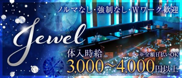 club Jewel[ニュークラブ ジュエル](ひばりヶ丘キャバクラ)のバイト求人・体験入店情報