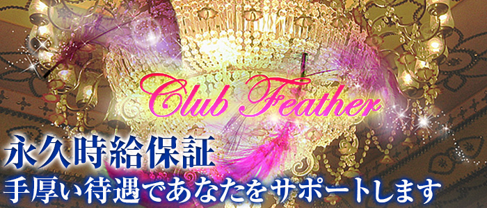 ClubFeather[クラブフェザー]