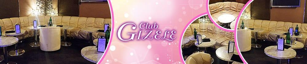 Club GIZELE[ジゼル] TOP画像