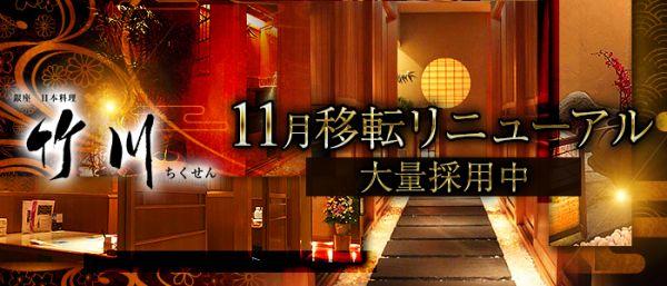竹川Chikusen[チクセン](銀座キャバクラ)のバイト求人・体験入店情報