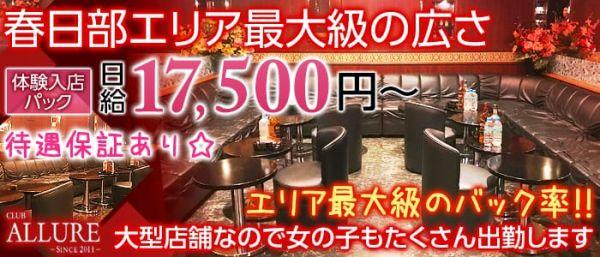 ALLURE-since2011-[アリュール](春日部キャバクラ)のバイト求人・体験入店情報