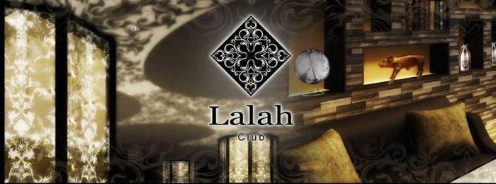 Club Lalah[クラブ ララァ]