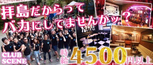CLUB Scene[シーン](立川キャバクラ)のバイト求人・体験入店情報
