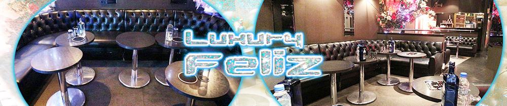 Luxury Feliz[ラグジュアリーフェリス] 国分寺 キャバクラ TOP画像