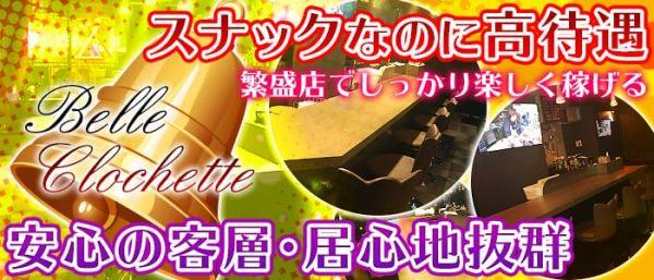 Bell clochette[ベル クロシェット](府中キャバクラ)のバイト求人・体験入店情報