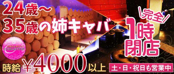 C-COLLECTION[シーコレクション](新橋キャバクラ)のバイト求人・体験入店情報