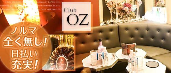Club OZ[オズ](蒲田キャバクラ)のバイト求人・体験入店情報