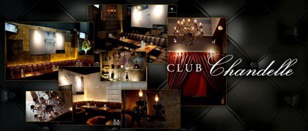 Club Chandelle[クラブ シャンデル] バナー