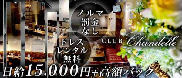 Club Chandelle[クラブ シャンデル](八王子キャバクラ)のバイト求人・体験入店情報