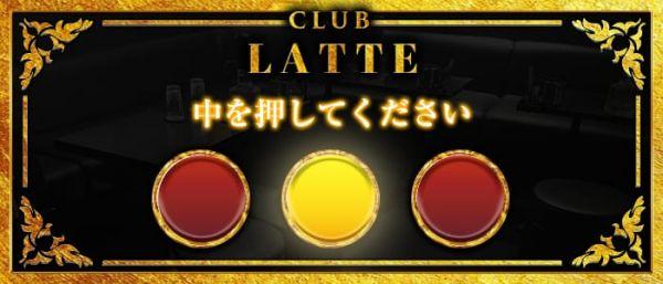 CLUB LATTE[ラテ]