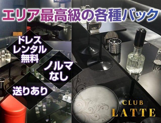 CLUB LATTE[ラテ] 津田沼 キャバクラ SHOP GALLERY 1