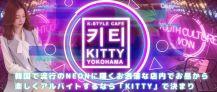 Kitty[キティ] バナー