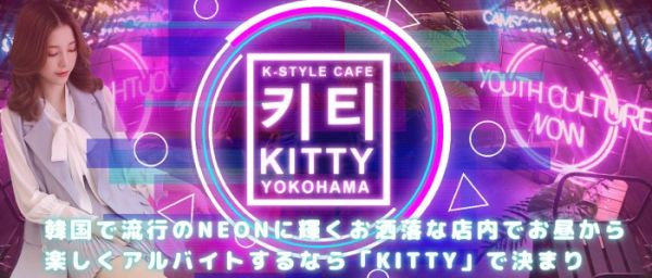 Kitty[キティ](関内キャバクラ)のバイト求人・体験入店情報