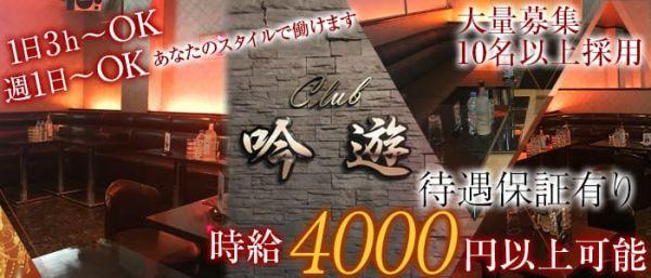 Club 吟遊[ギンユウ](久喜キャバクラ)のバイト求人・体験入店情報
