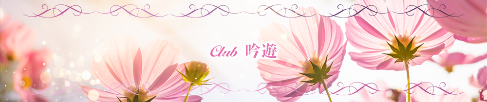 Club 吟遊[ギンユウ] 久喜 キャバクラ TOP画像