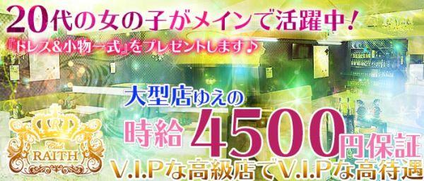 Club RAITH[レイス](成田キャバクラ)のバイト求人・体験入店情報