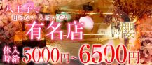 Club櫻[クラブ サクラ] バナー